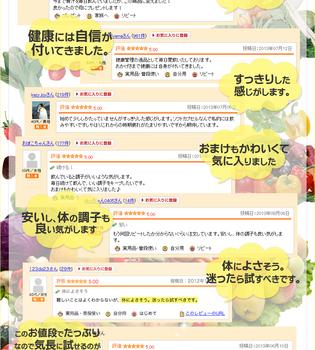 野草酵素6.jpg