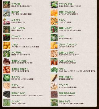 野草酵素7.jpg